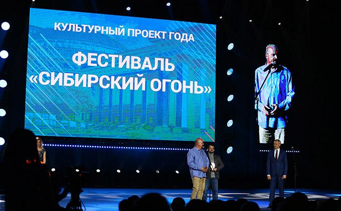 Фестиваль «Сибирский огонь» получил народную геометку НГС из рук губернатора
