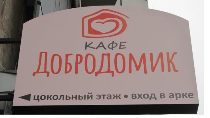 В Петербурге закрыли кафе, в котором бесплатно кормили пенсионеров