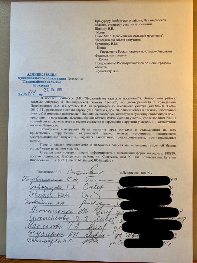Жители Выборгского района написали жалобу в прокуратуру на сотового оператора