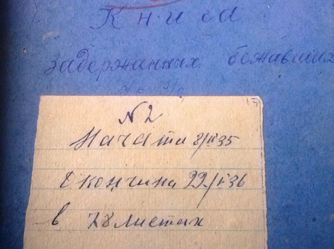В Выборге нашли архив Свирского концлагеря для политзаключенных