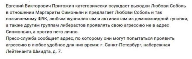 Евгений Пригожин встал на защиту Симоньян, пострадавшей из-за атаки Соболь на