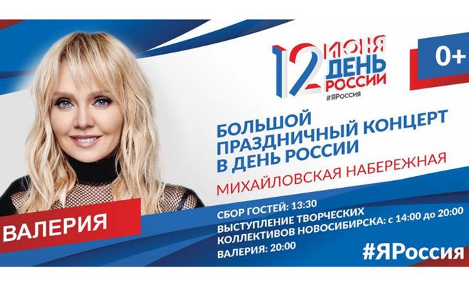 Валерия выступит на Дне России в Новосибирске
